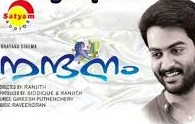 Nandanam 2002 Malayalam Movie Watch Online