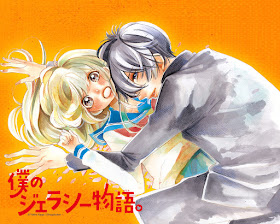 Boku no Jealousy Monogatari de Yakko Kaga