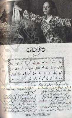 Wajood e zan novel by Saman Baloch