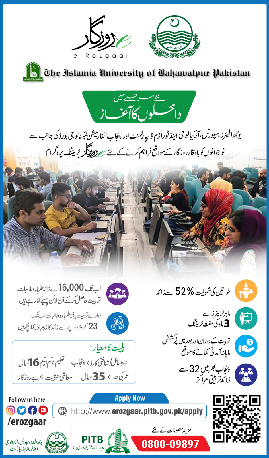 E-Rozgaar Training Program 2020