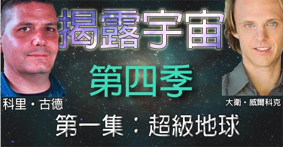 揭露宇宙第四季第一集超級地球