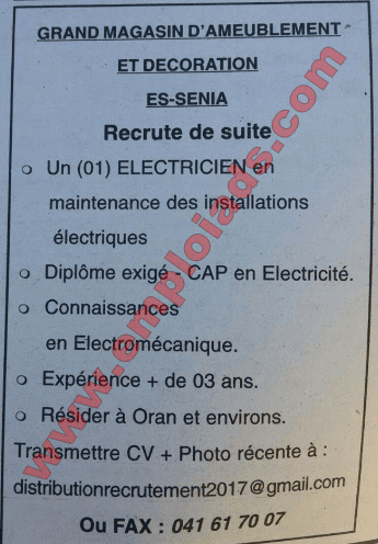 اعلانات التوظيف للقطاع الخاص يوم 8 مارس 2017