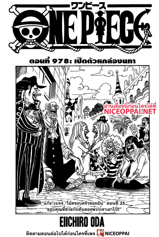อ่านการ์ตูน One Piece ตอนที่ 978 หน้าที่ 2