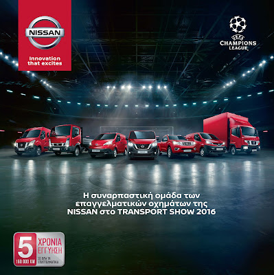 H Nissan συμμετέχει στην Έκθεση TRANSPORT SHOW 2016