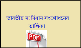 indian constitution in bengali(amendment) pdf download | সংবিধান সংশোধন