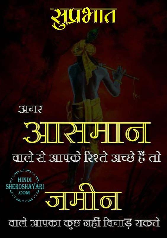 Suprabhat God Images