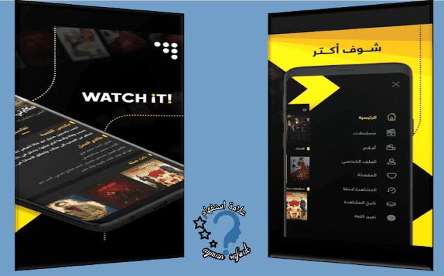 """تطبيق """"Watch it"""" لمشاهدة المسلسلات والافلام مجاناً حتى نهاية مايو ، بديل ايجي بست"""