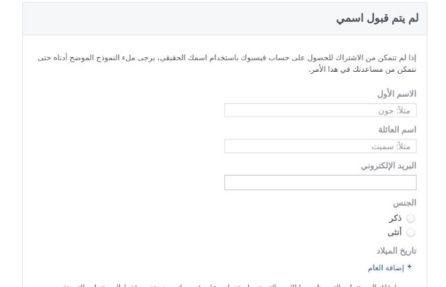استرجاع حساب فيسبوك عن طريق الهاتف
