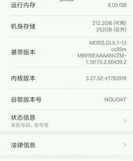 Xiaomi Mi Note 2 Pro Leaked Info