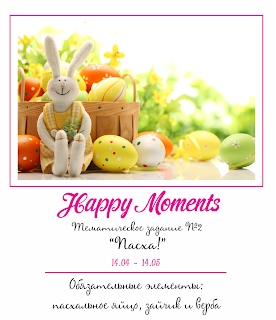 http://happyscrapmoments.blogspot.ru/2016/04/blog-post.html