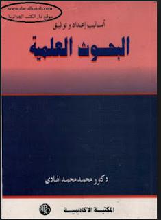 تحميل كتاب اساليب اعداد و توثيق البحوث  العلمية pdf
