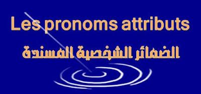 Les pronoms attributs   الضمائر الشخصية المسندة