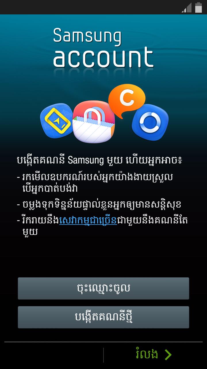 Galaxy-NoteII-E250K-Fixed-USSD-012-S5-Edition - Cam tech