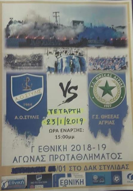 Α.Ο.ΣΤΥΛΙΔΑΣ - Γ.Σ.ΘΗΣΕΑΣ ΑΓΡΙΑΣ