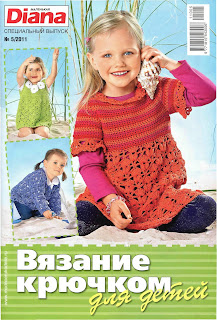 http://www.vyazemsami.ru// Маленькая Diana Спецвыпуск №5 2011