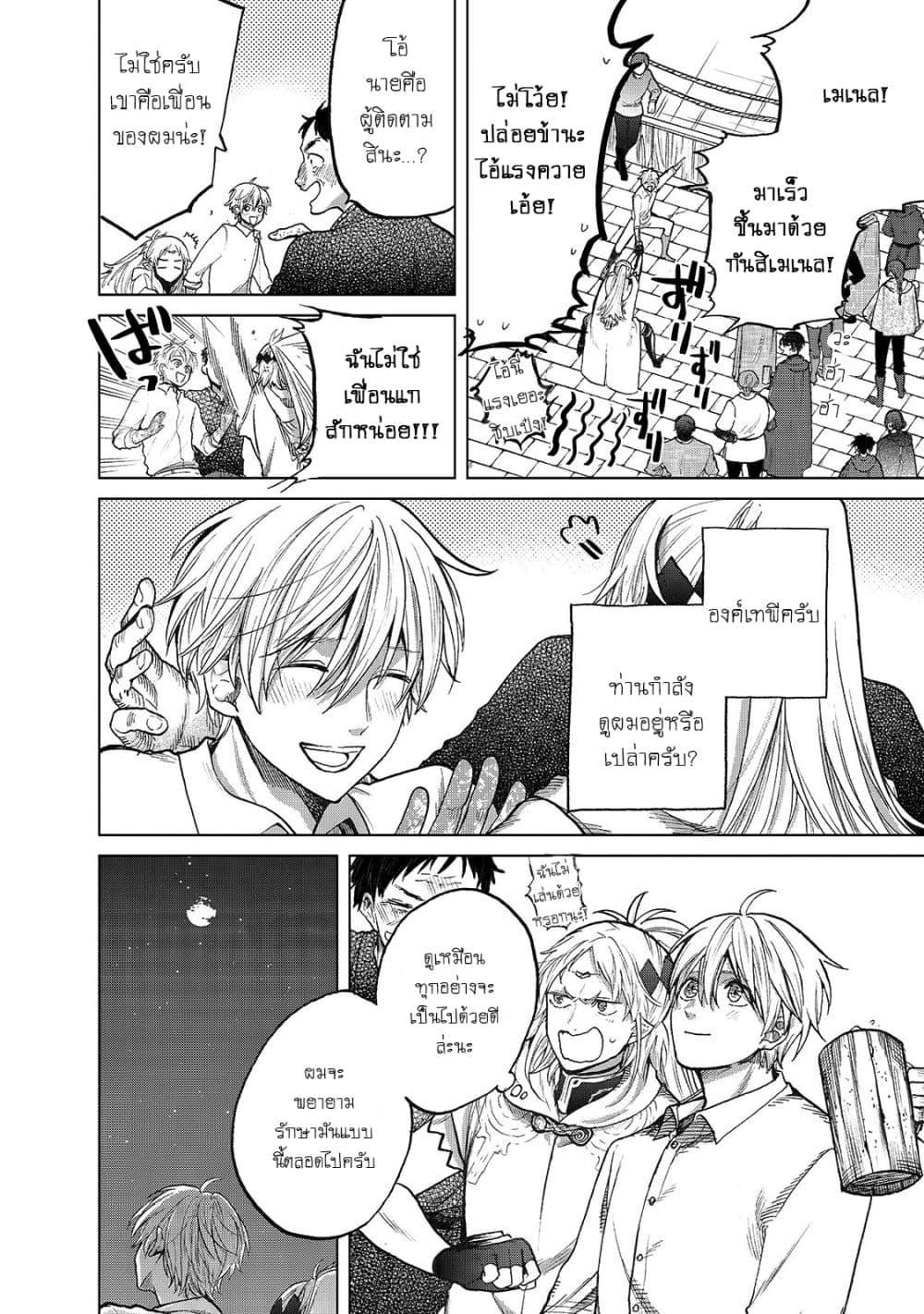 อ่านการ์ตูน Saihate no Paladin ตอนที่ 22 หน้าที่ 38