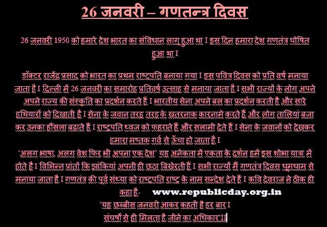Republic Day 26 January Speech in Hindi