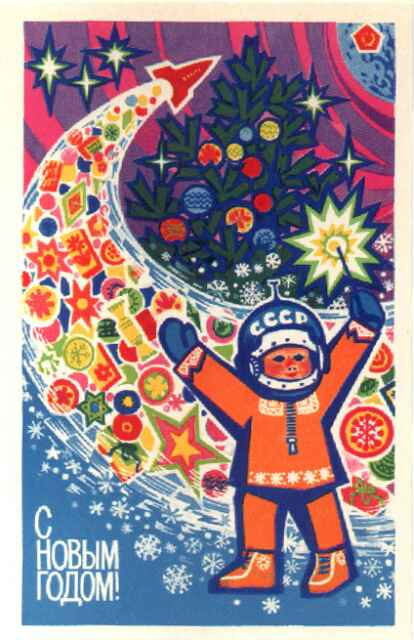 "New Year Quotes: Saved From The Paper Drive: Soviet Space ""Christmas"" Cards"
