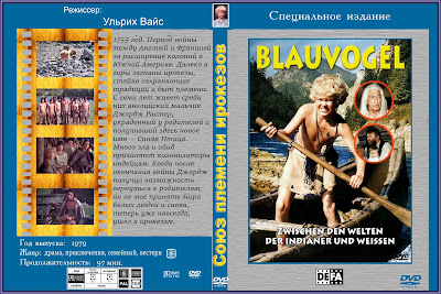 Союз племени ирокезов / Blauvogel / Blue Bird. 1979.