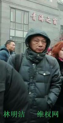 中国民主党迫害观察员: 沈阳人权捍卫者林明洁在京遭绑架 疑因向高检控告沈阳市公安局局长许文有(图)