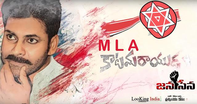 Pawan Kalyan Jana Sena Participate MLA from Anantapur on 2019 Elections