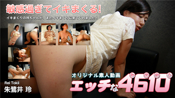 UNCENSORED H4610 ori1662 エッチな4610 朱鷺井 玲 20歳, AV uncensored
