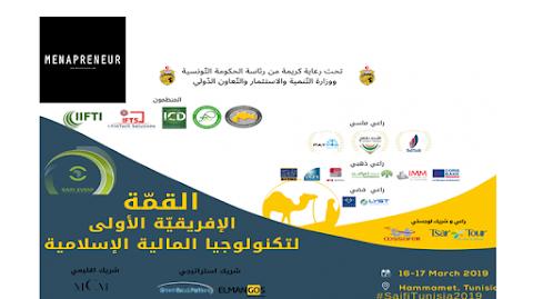 القمة الإفريقية الأولى لتكنولوجيا المالية الإسلامية (SAIFI)  بتونس [ 16 - 17 مارس 2019 ]