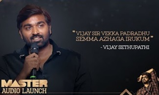 Vijay Sethupathi's speech | MASTER Audio Launch