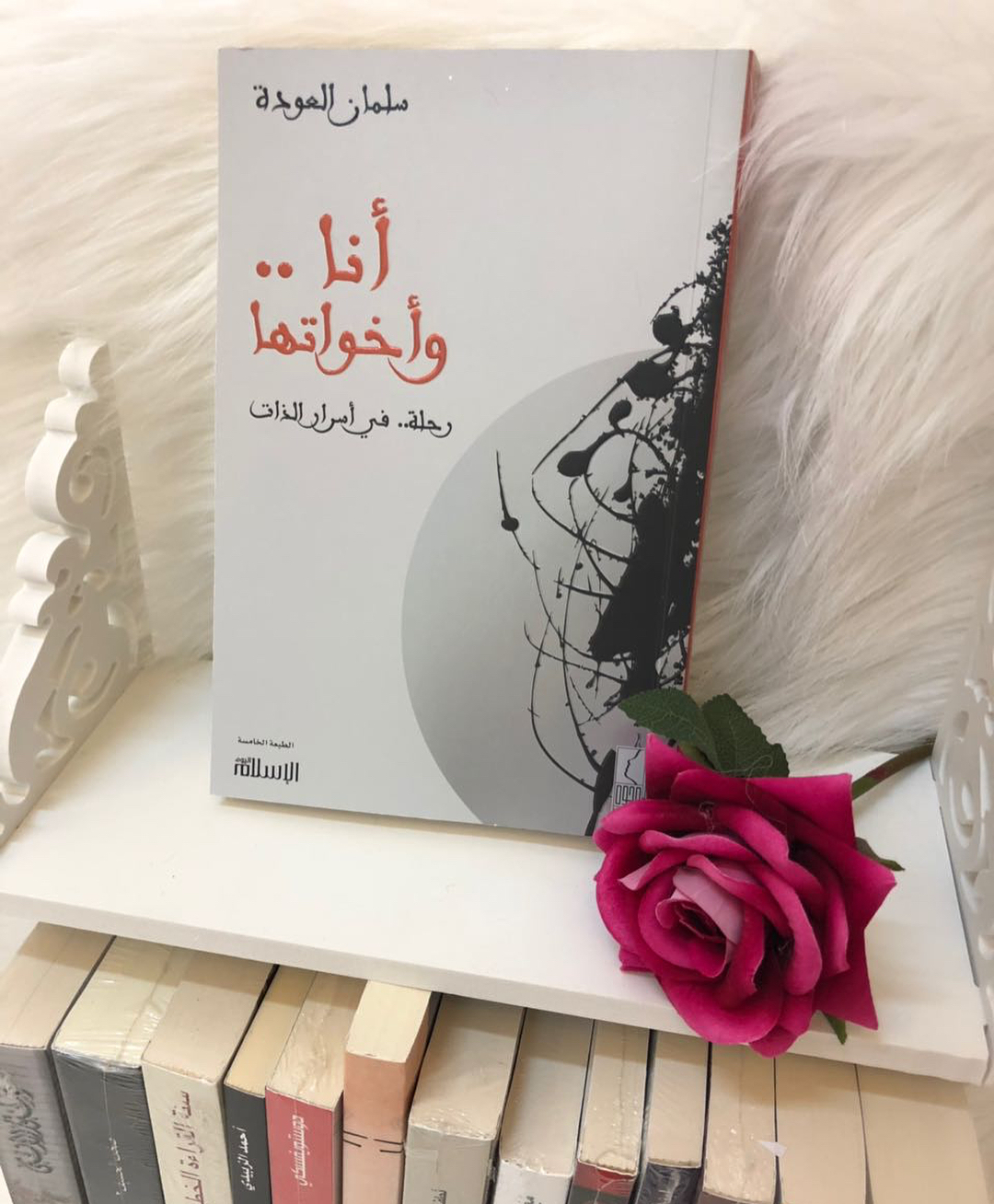 تحميل كتاب انا واخواتها