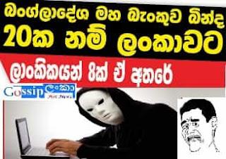 Bangladesh cyber theft lanka