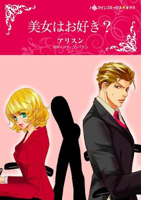 [Manga] 美女はお好き? [Bijo wa osuki?] Raw Download