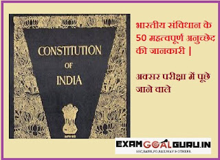 important articles of indian constitution in hindi