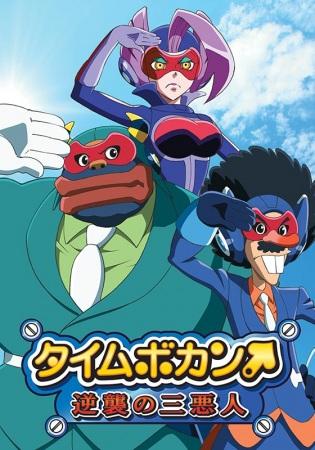 Time Bokan Gyakushuu no San Akunin, Assistir Time Bokan 2: Gyakushuu no San Akunin  Legendado Online, Time Bokan: Gyakushuu no San Akunin Segunda temporada