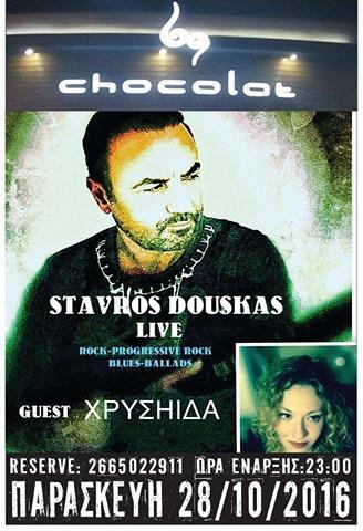 Ηγουμενίτσα: Live στο chocolat με τον Σταύρο Ντούσκα και την Χρυσηίδα