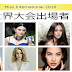 MISS INTERNATIONAL 2016 | The Candidates