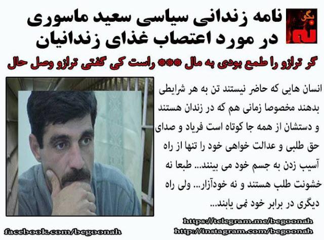 نامه سعید ماسوری درباره   اعتصاب غذای  زندانیان سیاسی
