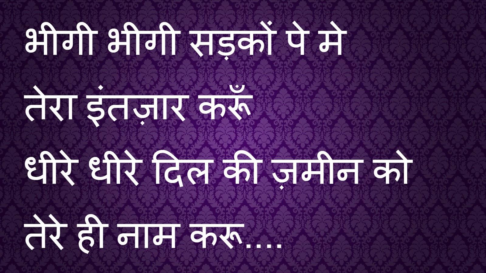 Shayari Hindi Shayari Image,Hindi Love Shayari SMS with Images,hindi ...