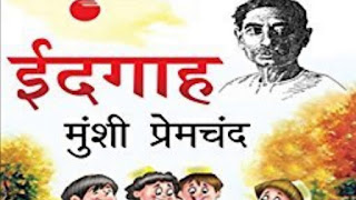 premchand-edgaah-and-eed