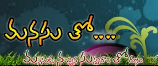Manasutho Telugu FM Radio Online