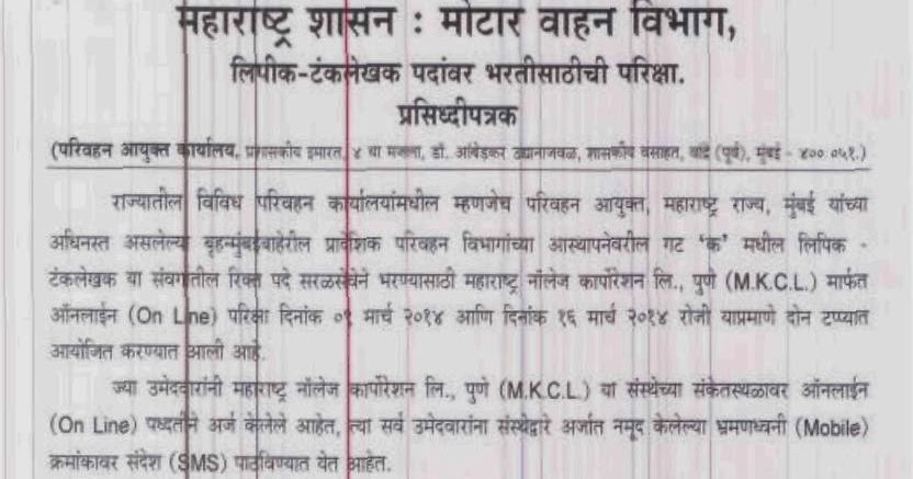 MKCL RTO Recruitment 2014 Examination Details RTO 2013