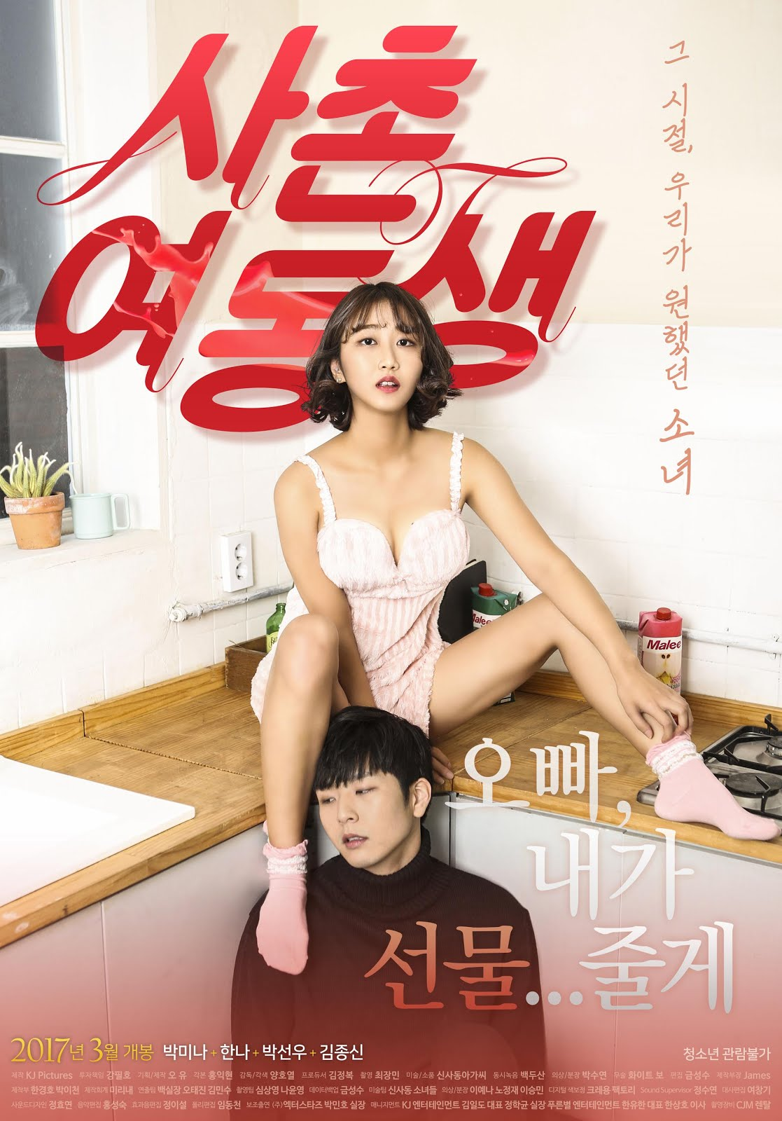 18+ Brothers Wife 2 2020 Korean Movie 300MB HDRip 480p