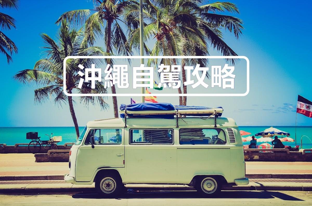 Okinawa-rental-car-沖繩-沖繩租車-沖繩自駕-沖繩租車自駕推薦-沖繩租車比價