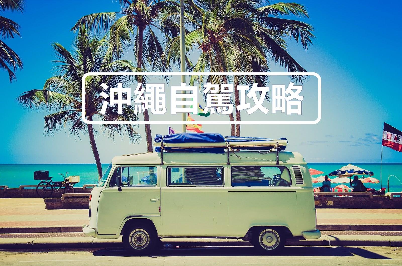 %25E6%25B2%2596%25E7%25B9%25A9-%25E8%2587%25AA%25E9%25A7%2595-%25E7%25A7%259F%25E8%25BB%258A-%25E6%258E%25A8%25E8%2596%25A6-%25E5%2585%25AC%25E5%258F%25B8-Okinawa-rental-car-2-沖繩-租車-自駕-推薦-比價