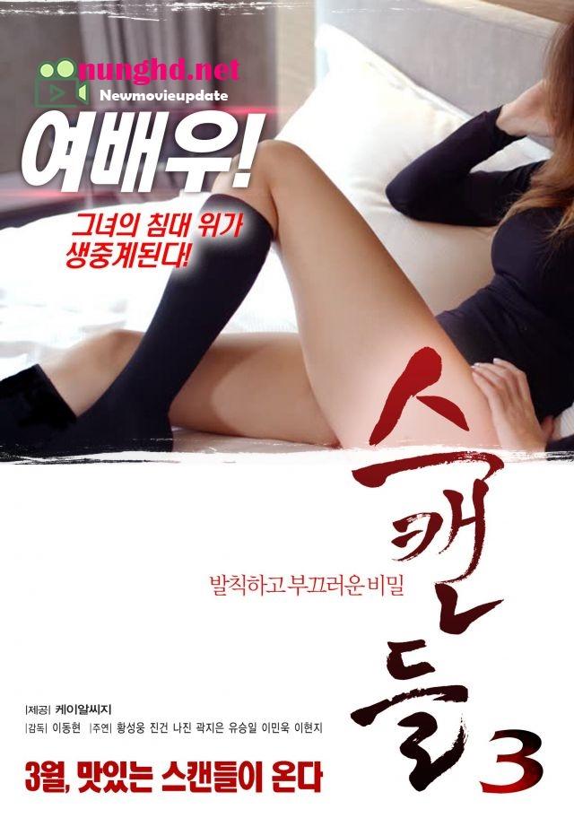 [เกาหลี 18+] Scandal III (2017) 스캔들III [Soundtrack ไม่มีบรรยายไทย]