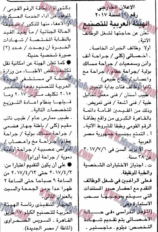 فتح باب التعيينات بالهيئة العربية للتصنيع - الاعلان الخارجي رقم 1 لسنة 2017
