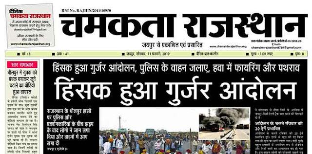 दैनिक चमकता राजस्थान 11 फरवरी 2019 ई-न्यूज़ पेपर