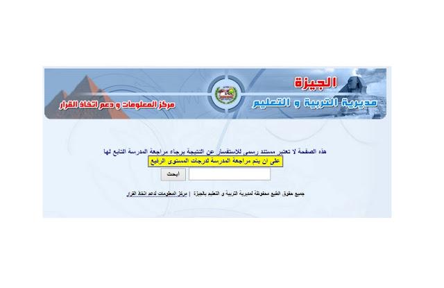 نتيجة الصف الثالث الاعدادى محافظة الجيزة 2017 الترم الاول