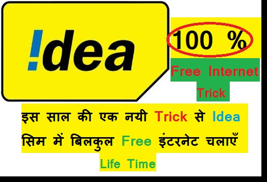 idea free internet tricks with, idea free internet proxy setting, idea free net code,idea free internet code 2018,how to get free internet on idea,idea free internet,idea free internet code