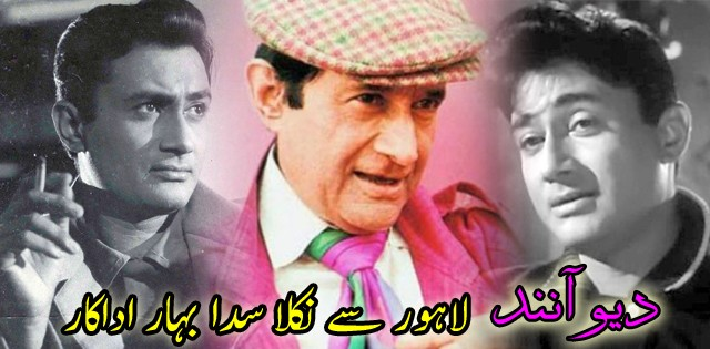 DevAnand_Lahore_evergreen-Hero
