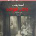 """تحميل رواية نادر فودة (قبل البداية) """"الوقاد"""" pdf أحمد يونس"""